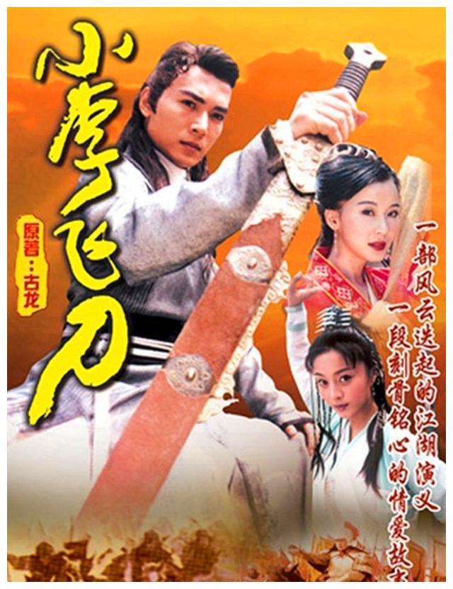 怀旧经典:焦恩俊、吴京、俞飞鸿版的《小李飞刀》