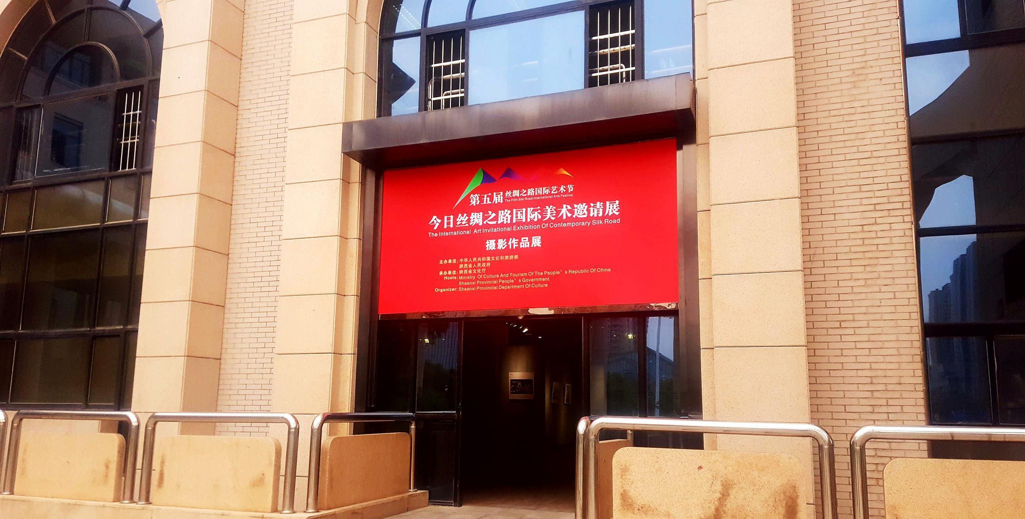 第五届丝绸之路国际艺术节9月底摄影作品展现场掠影