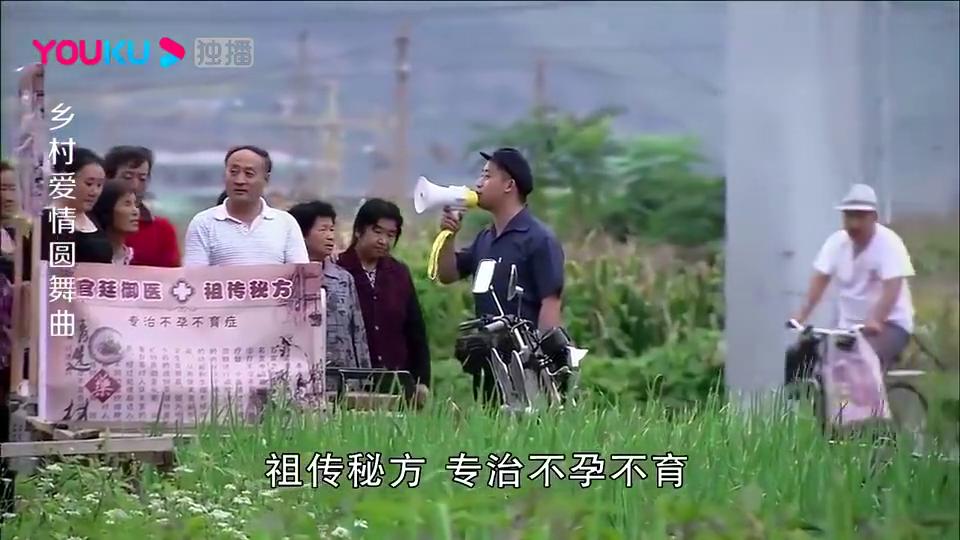 刘能被卖药的庸医欺骗,买回了不孕不育的药方,被骗了还那么高兴