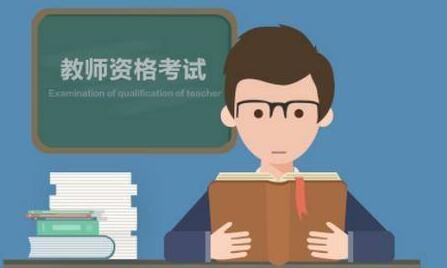 """教师资格考试火爆,倒逼师德考核""""严进严出"""""""