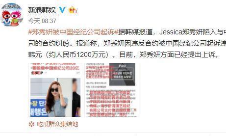 郑秀妍连输掉三场官司,中国粉丝愤愤不平为其找借口