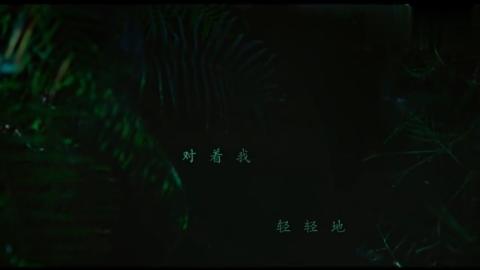 田馥甄献唱地球最后的夜晚一曲唱尽汤唯黄觉梦境追寻执念