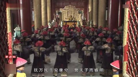 """和珅颂诗众大臣跟随,晓岚掐住""""难""""字直怼和珅,场面很是热闹"""