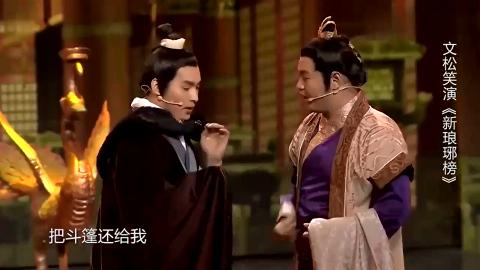 文松笑演新琅琊榜誉王靖王为争太子之位大打出手