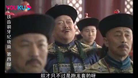 纪晓岚和珅同时早朝请假,不料皇上直接准了,竟把早朝变了葬礼!