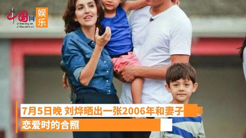 刘烨晒与妻子的恋爱合照  网友细看发现刘烨的小秘密