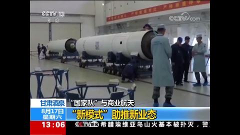 捷龙一号运载火箭首飞成功 国家队与商业航天 新模式助推新业态