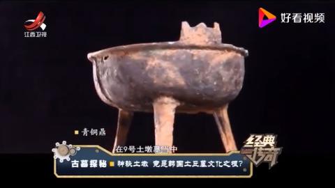 土墩墓中发现稀有的鼎 埋的或许是个名门望族 古人的筑墓方式独特
