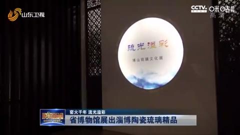 窑火千年  流光溢彩:省博物馆展出淄博陶瓷琉璃精品