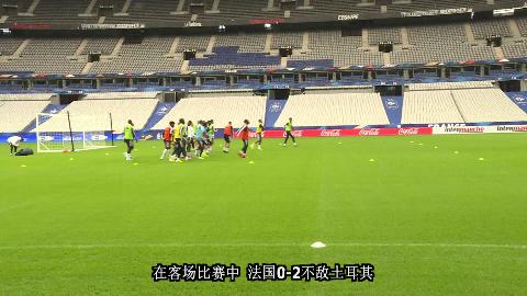 欧洲杯预选赛预告  法国VS土耳其