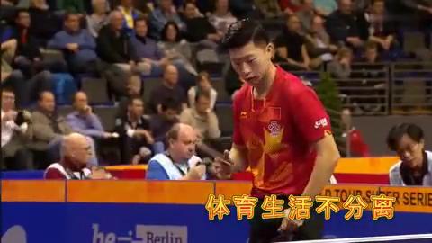 丹羽孝希VS马龙,2016德国乒乓球公开赛第二局