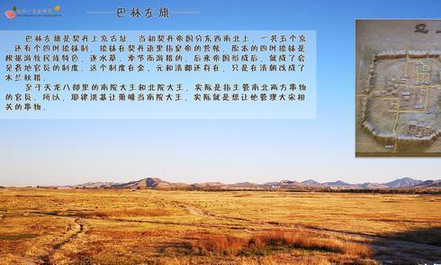 「旅行·笔记」寻踪·契丹_巴林左旗_辽上京遗址篇