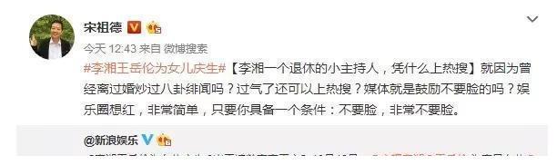 宋祖德在微博公然反对李湘给女儿土豪庆生