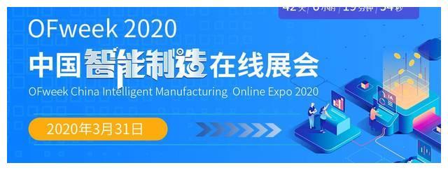 OFweek 2020中国智能制造在线展会将于2020年3月31日举办