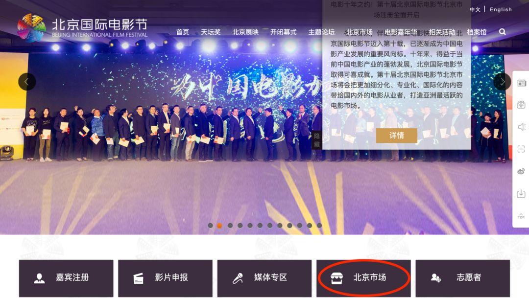 北京国际电影节招商展会及版权交易项目 —你想知道的都在这里!