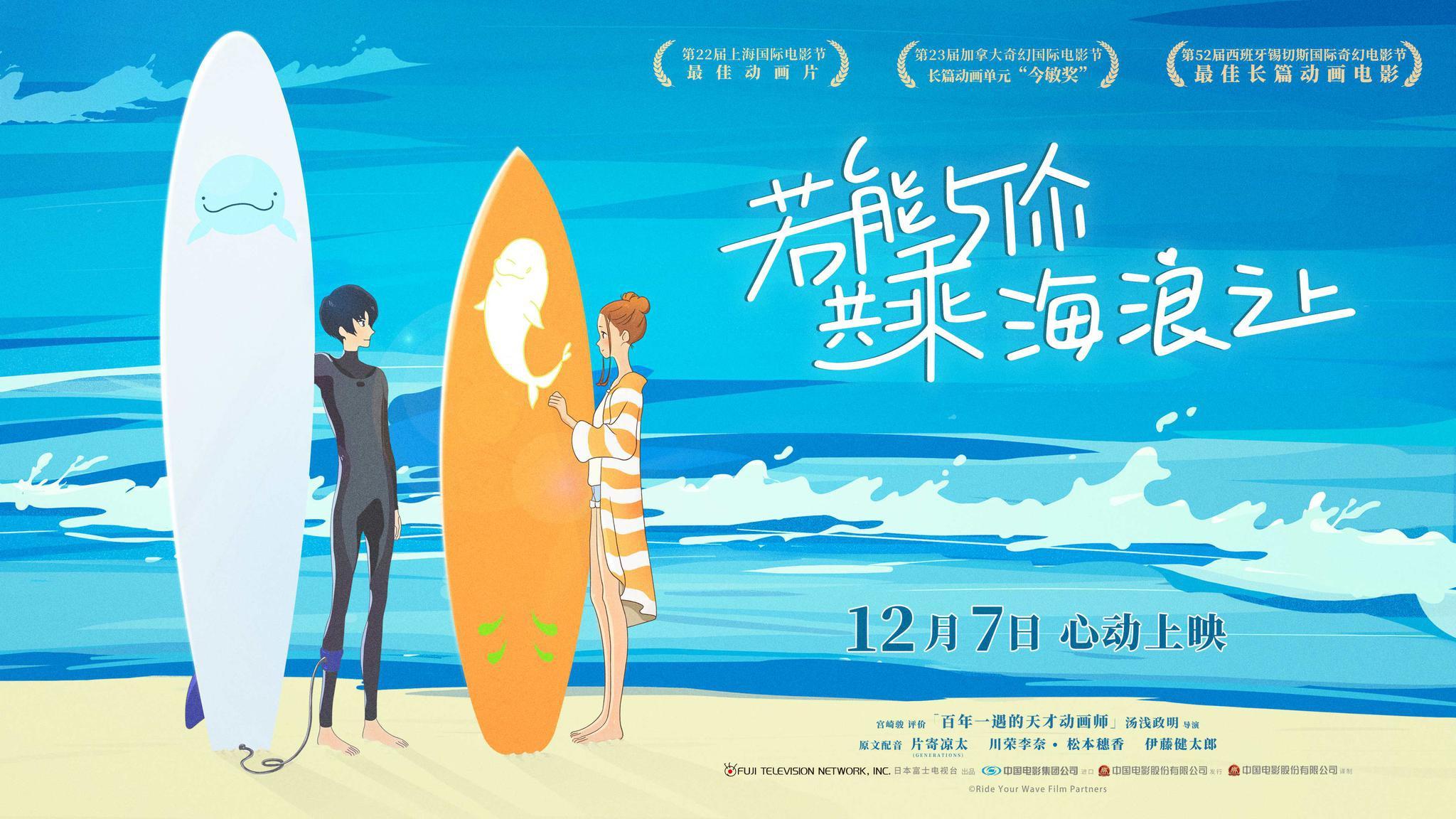 《若能与你共乘海浪之上》发布终极海报预告 12月7日共赴乘浪之约