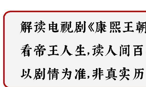 康熙王朝 吴三桂与康熙,双方是如何博弈的?