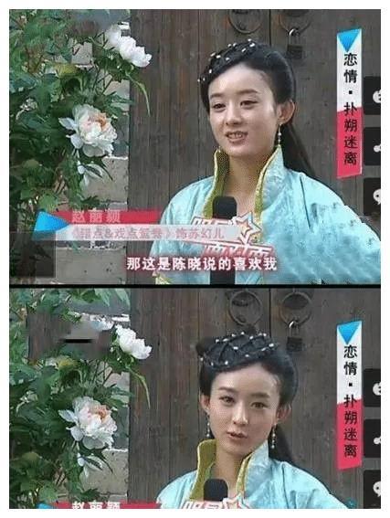 于正又搞事,赵丽颖和陈晓的那些年,原来她才是隐藏的绿茶