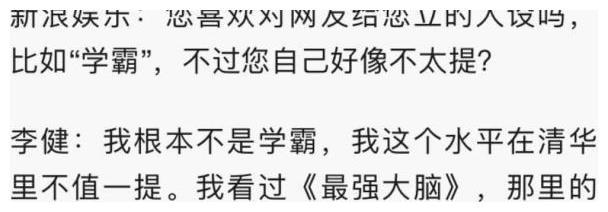 李健的歌迷是多反感学霸人设,甚至不惜自黑引起误会,真低调!