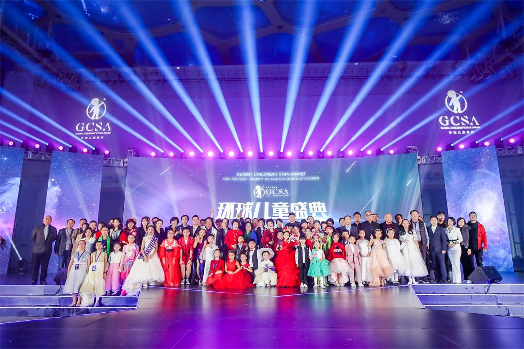 2019环球儿童盛典颁奖典礼于北京水立方圆满落幕