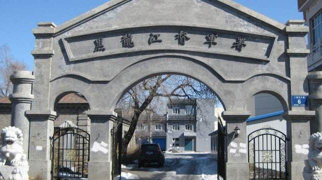龙沙动植物园,位于黑龙江省齐齐哈尔市,是东北较大的动植物园