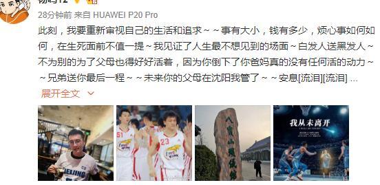 吉喆追悼会众前队友与球迷来送行 杨鸣:未来你的父母由我来管