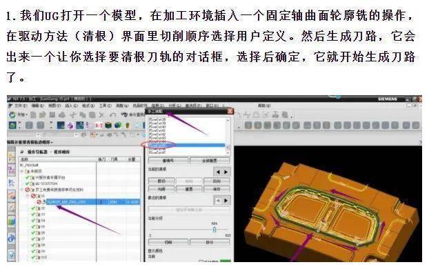 UG编程清根刀路优化、挑选及单个面清根步骤