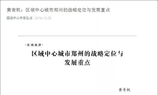 """黄奇帆谈郑州:目标""""超级郑"""",人口2000万,未来10年再砸2万亿"""