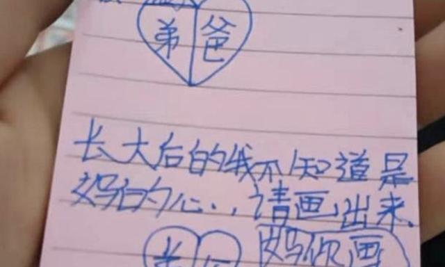 无意看了女儿的笔记本,翻到第一页,妈妈忍不住哭了起来