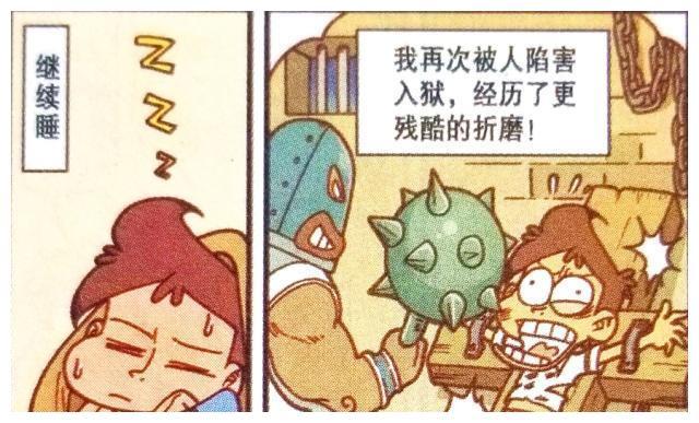 """星太奇:星伯爵""""梦境公主""""挖坑20年?奋豆:这个锅我不背"""