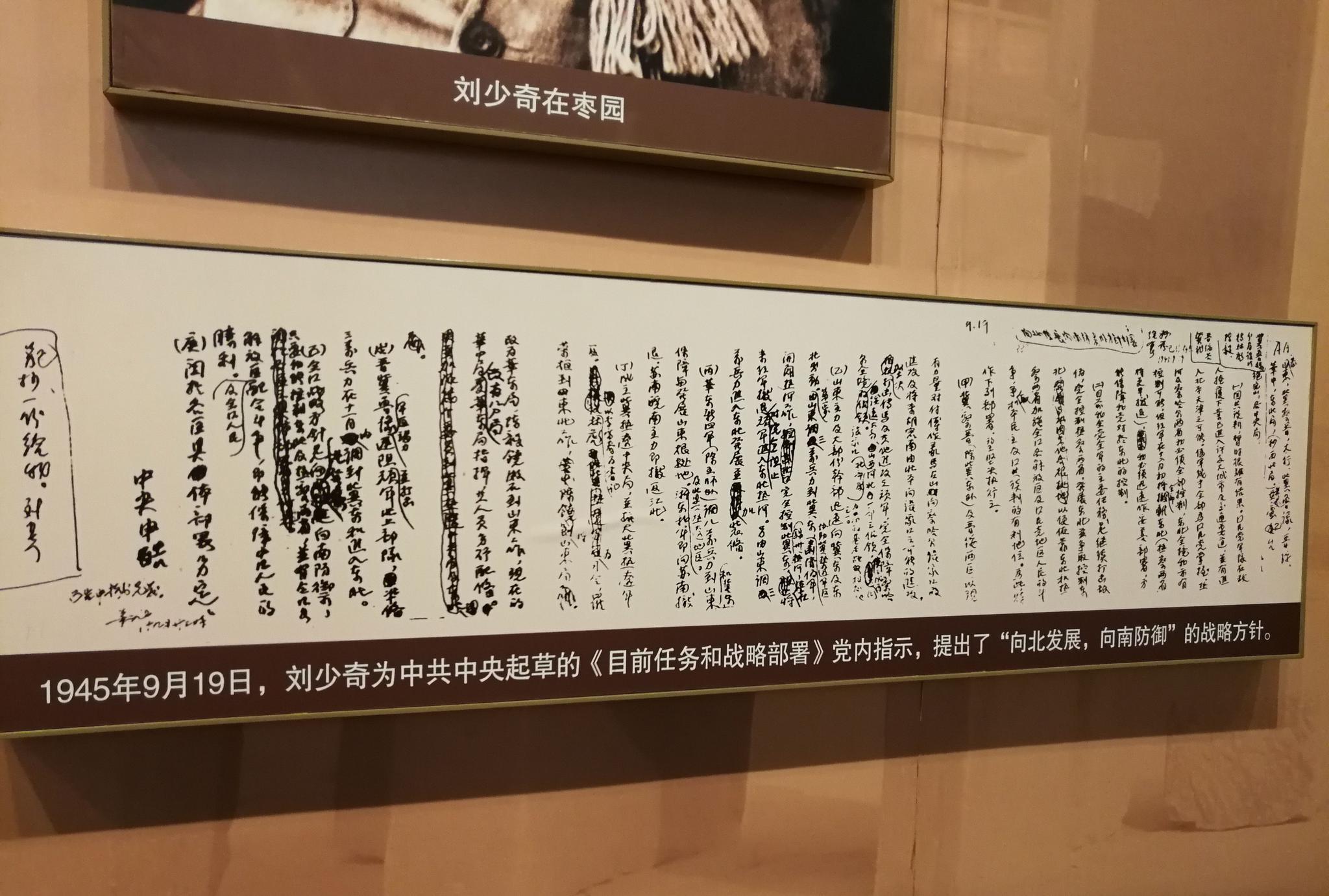 1945年9月,刘少奇在延安起草的《目前任务和战略部署》手稿