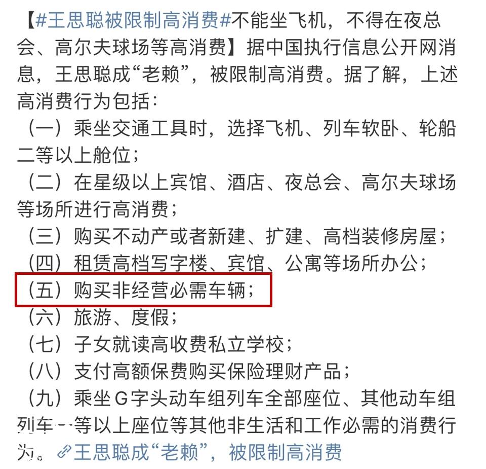 王思聪被限高消费,最近还能买豪车吗?坐私人飞机受限吗?