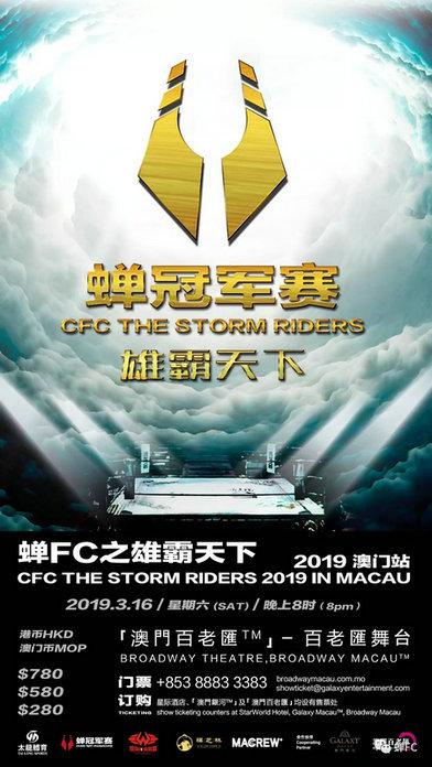 2019年3月16日蟬FC之雄霸天下 - 直播[视频] 祝宝通出战