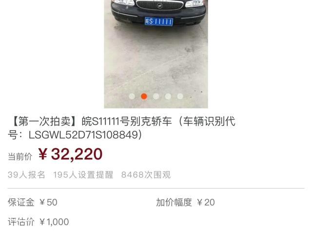 高龄老车拍卖3.2万,只因11111车牌,牛车上街被网友偶遇