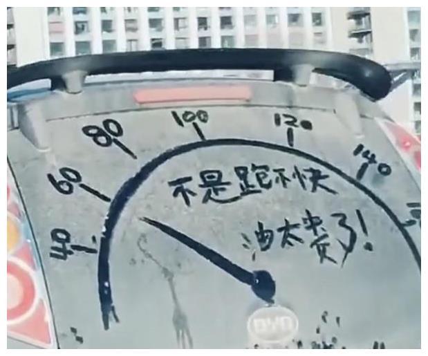 沾满灰尘的比亚迪F0遭人嫌弃,看到车尾油表,网友乐了:太高级