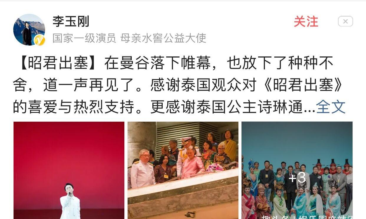 """""""反串第一人""""李玉刚,《昭君出塞》泰国演出,现场火爆座无虚席"""