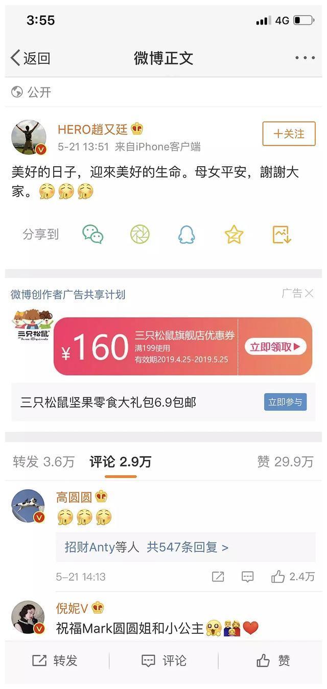 赵又廷宣布高圆圆北京产女,网友:图北京户口?