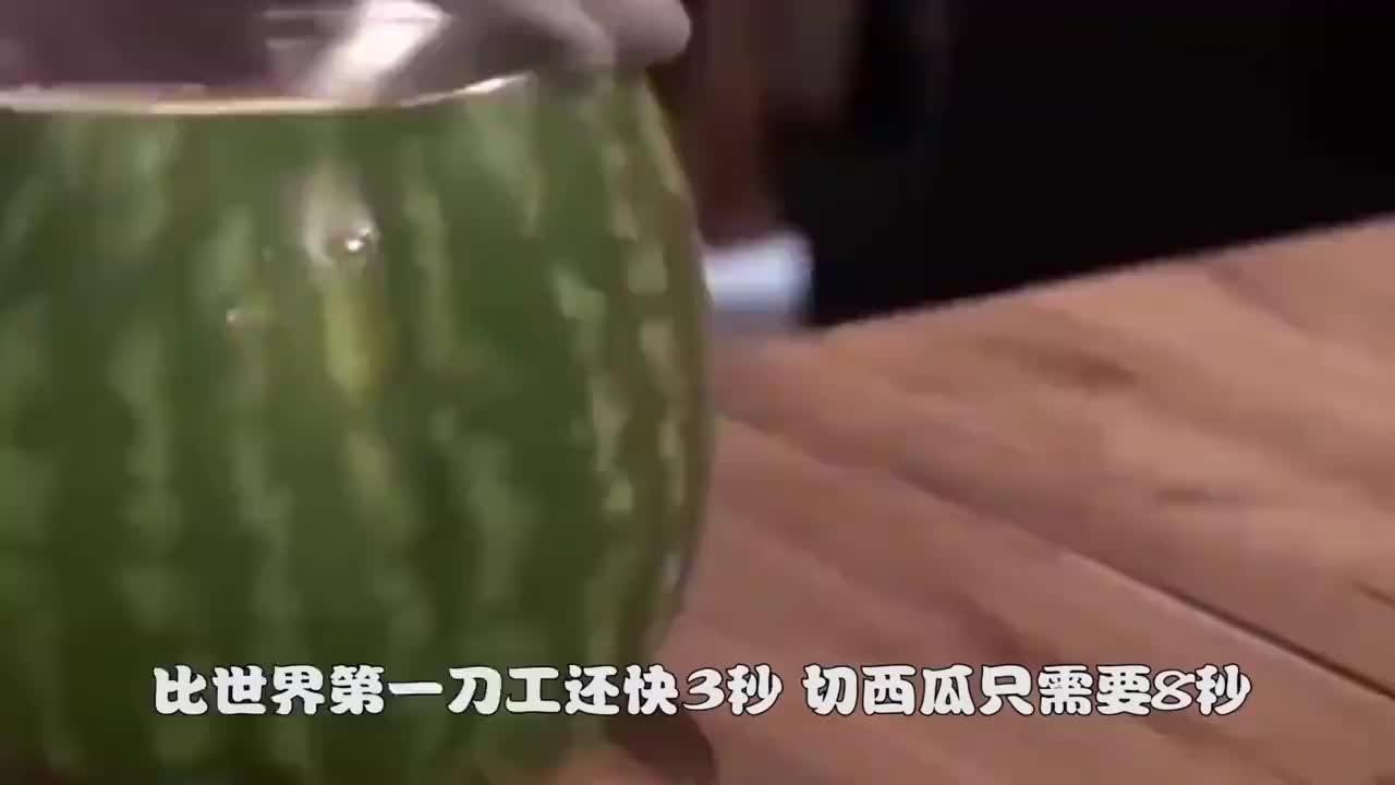 比世界第一刀工还快3秒,切一个西瓜只需要8秒,网友:神之手