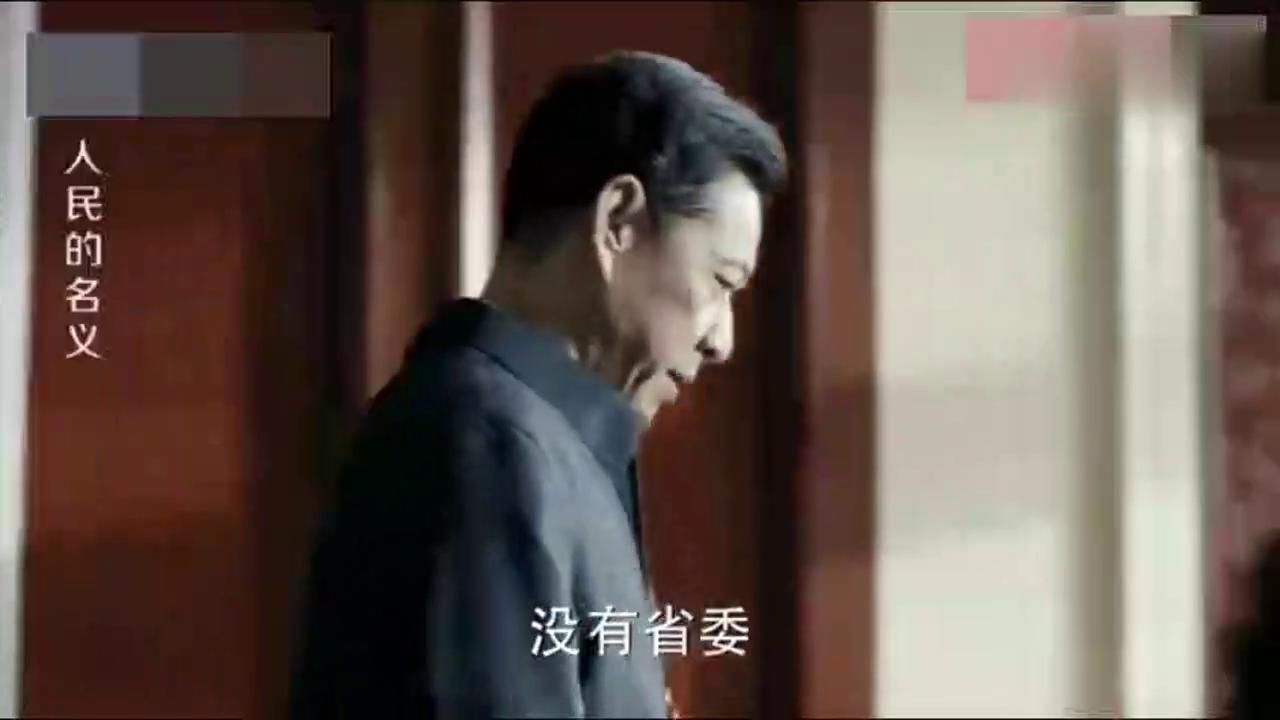 人民的名义:高育良眼里放不下省委?沙瑞金:直接跟中央去说!
