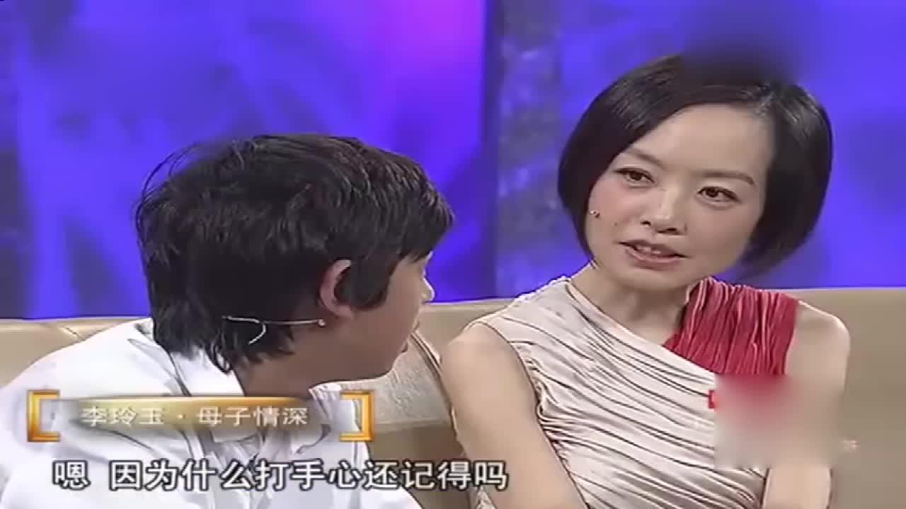李玲玉儿子讲妈妈打了自己手心以后自己的反应是怎样的