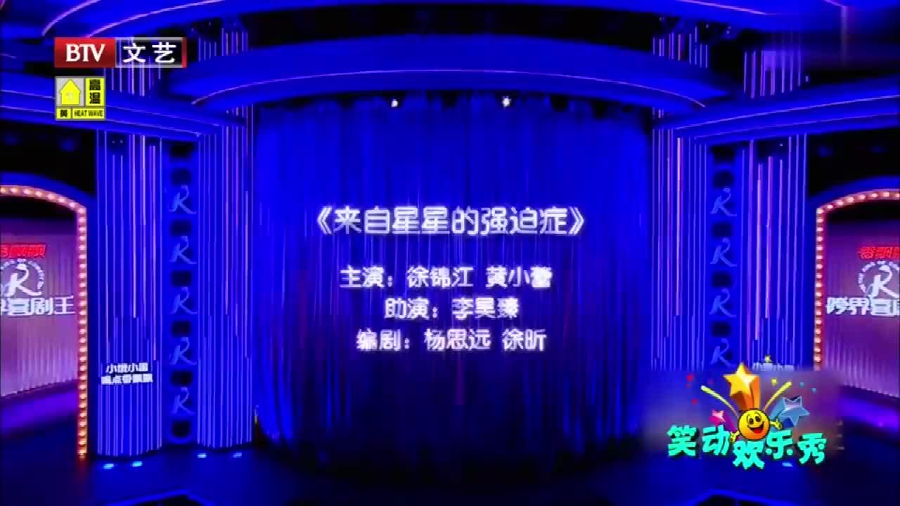 徐锦江首演小品《来自星星的强迫症》这个大叔真是太可爱了