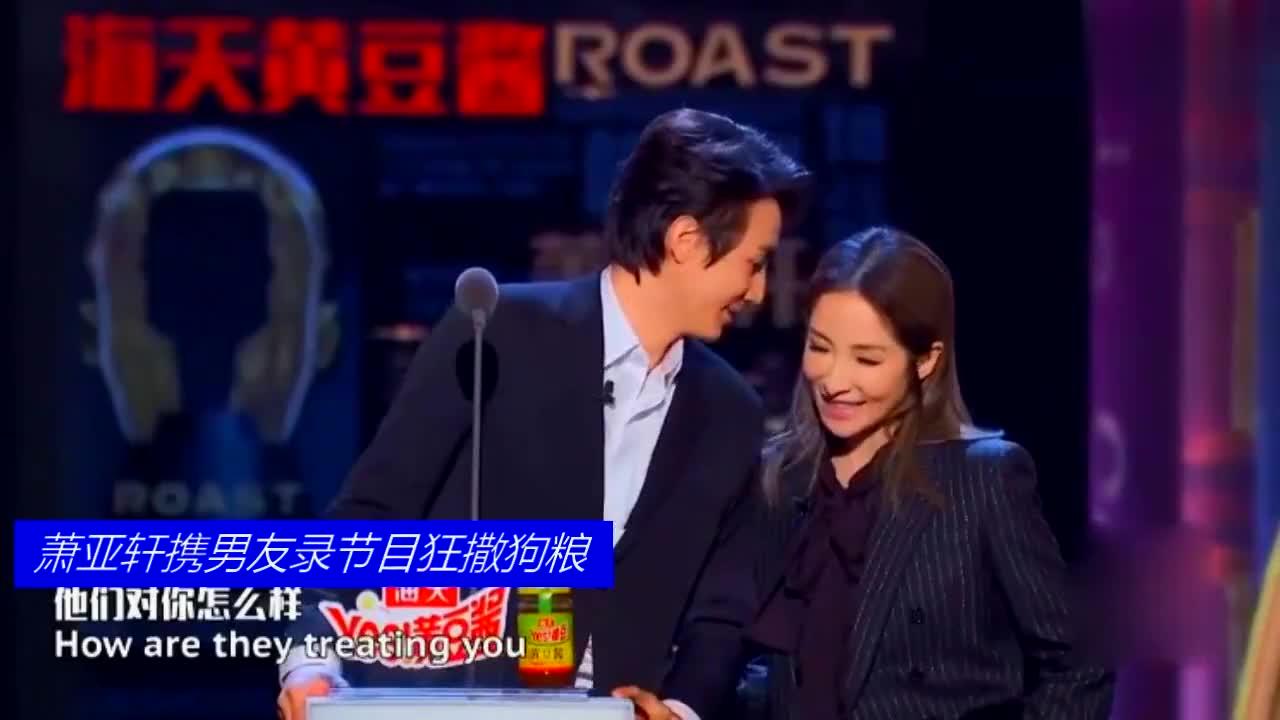 萧亚轩携男友录节目狂撒狗粮,黄皓幽默帅气获好评