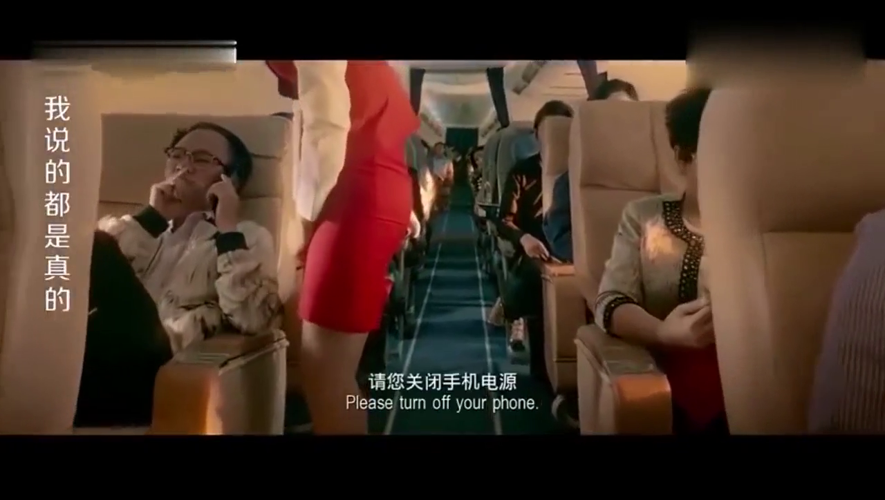 土豪不听劝,在飞机上打电话!接下来发生的事!吓坏土豪!