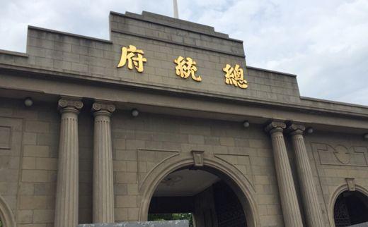 实拍孙中山总统府:大花园旖旎动人,图5是蒋介石办公室!