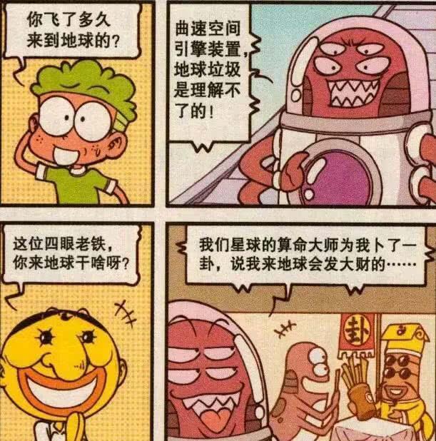 """星太奇:奋豆放学偶遇""""外星老铁"""",没想到自己竟是他的贵人"""