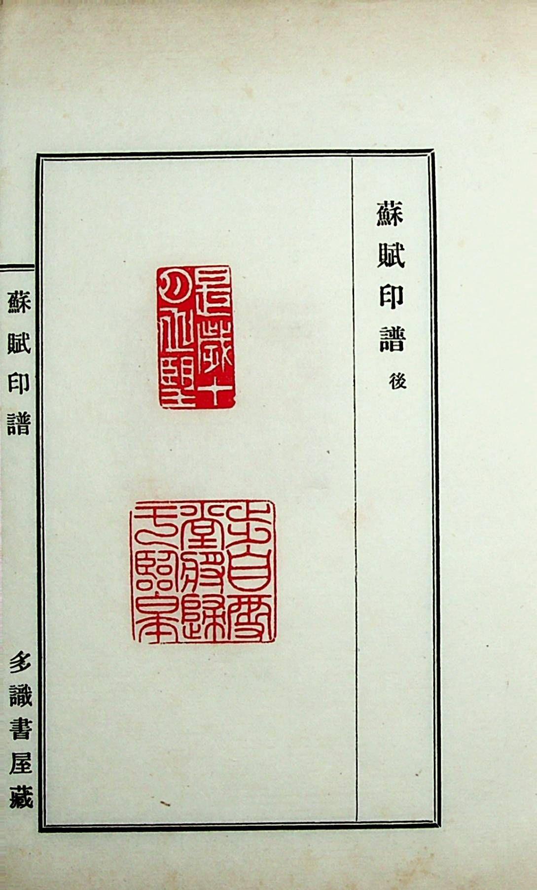苏轼苏东坡《后赤壁赋》篆刻印谱,未注钤印时间,或为民国间之物