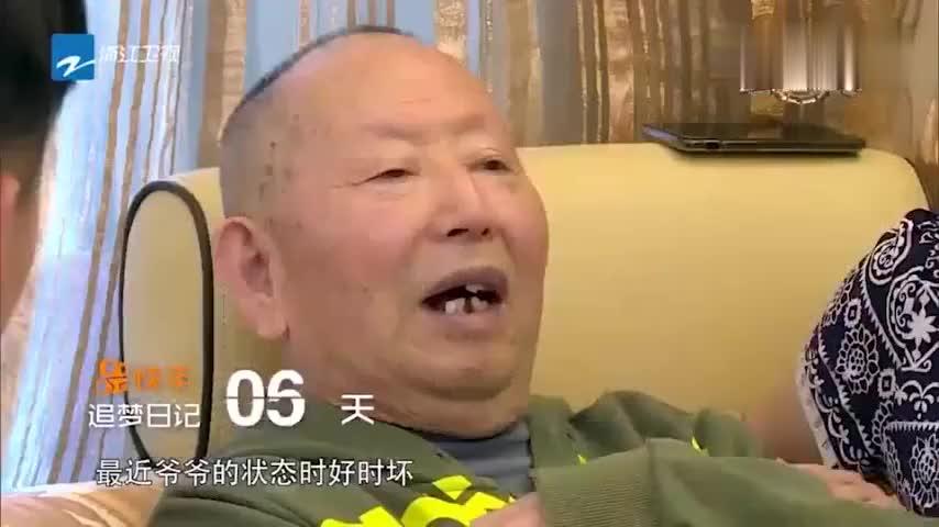 中国梦想秀贝贝想帮爷爷找到师父失联多年宛如大海捞针