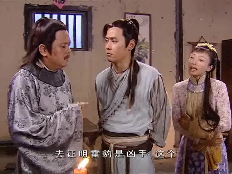 官青青与狄三郎是天生冤家,雷豹是杀铁维玉的凶手,这事就此结案