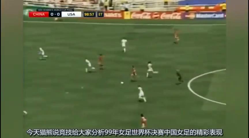 重温99年女足世界杯决赛,中国女足决战美国女足拼到加时输给裁判