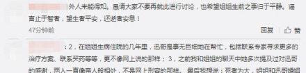王迅前妻的妹妹帮其平反,两人一直保持亲人关系,网上都是谣传